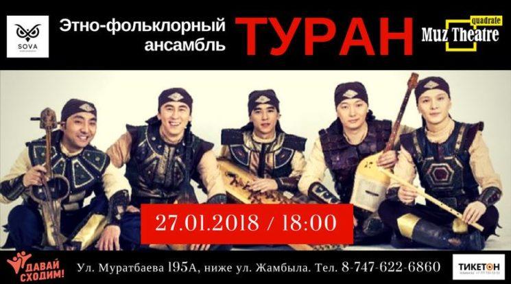 """Концерт группы Туран """"С любовью к своей земле"""""""
