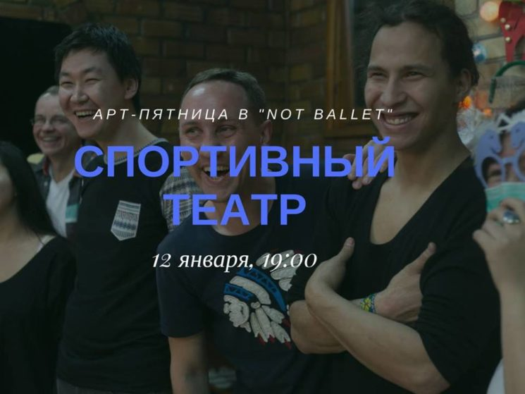 """Спортивный театр - арт-пятница в """"NOT Ballet"""""""