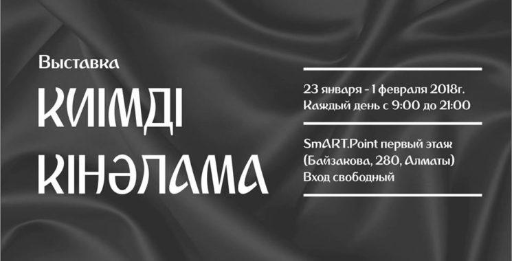 Выставка «Киімді Кінәлама»