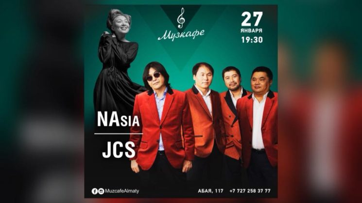 JCS и NAsia в Музкафе