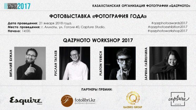 """Фотовыставка """"Фотография года"""""""