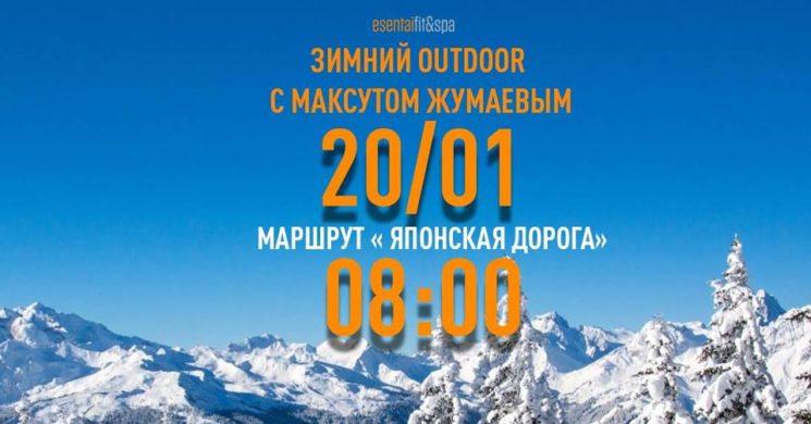 Зимний outdoor с Максутом Жумаевым
