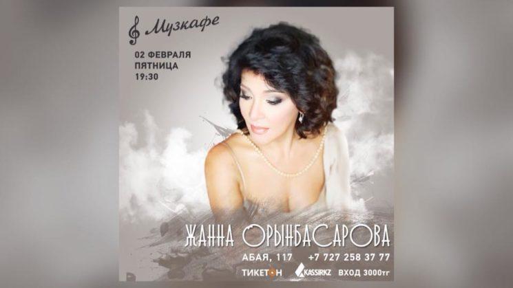 Великолепная Жанна Орынбасарова в Музкафе