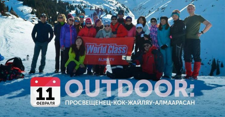 Зимний Outdoor World Class Almaty