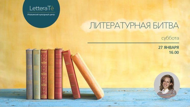 Литературная битва в LetteraTè