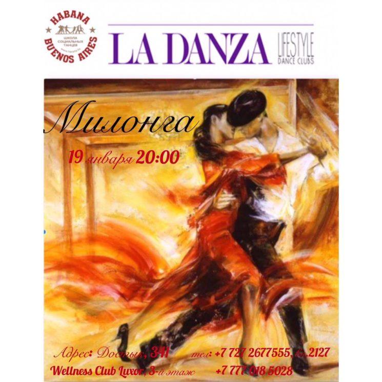 Вечер аргентинского танго в La Danza Luxor