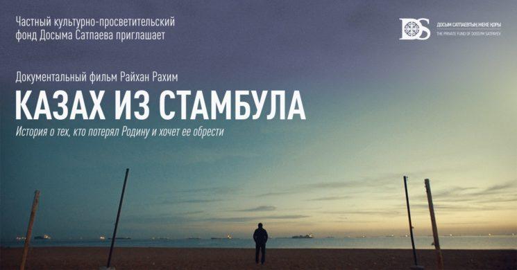 """Презентация документального фильма """"Казах из Стамбула"""""""