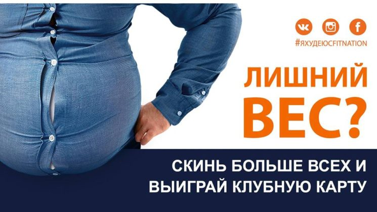 "Презентация проекта ""Лишний вес"""