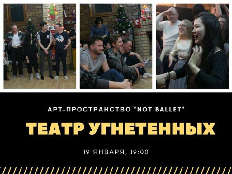 """Театр Угнетенных - арт-пятница в """"NOT Ballet"""""""