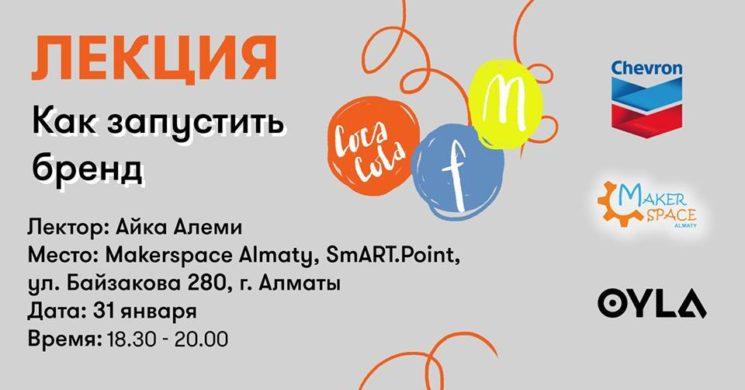 """Лекция """"Как запустить бренд"""" от OYLA и Makerspace Almaty"""