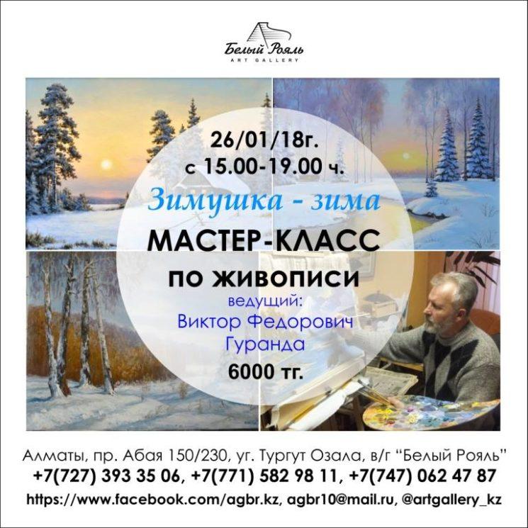 """Мастер - класс по живописи """"Зимушка зима"""""""