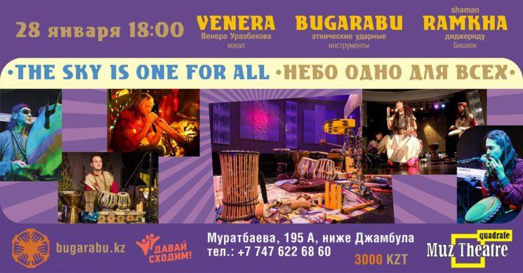 Юбилейный концерт группы BugaraBu - Небо одно для всех!