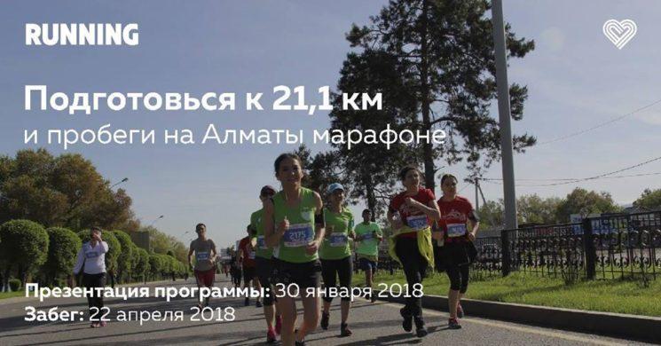 Подготовься к полумарафону в Алматы