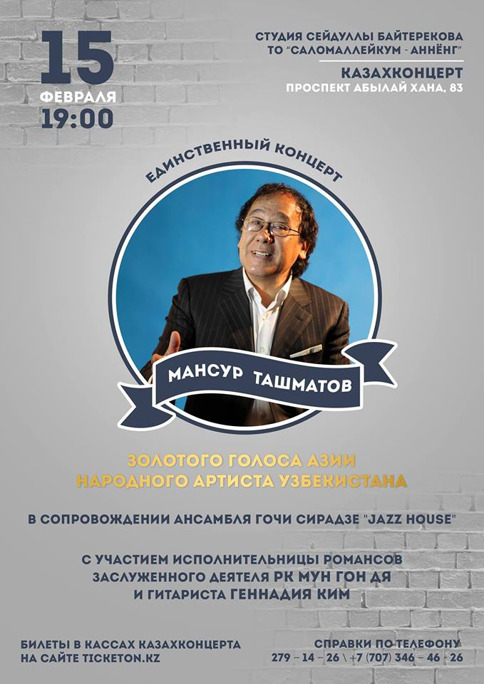 Концерт Мансура Ташматова