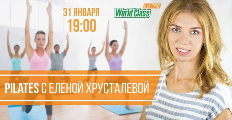Мастер-класс со звездой: Pilates с Еленой Хрусталевой