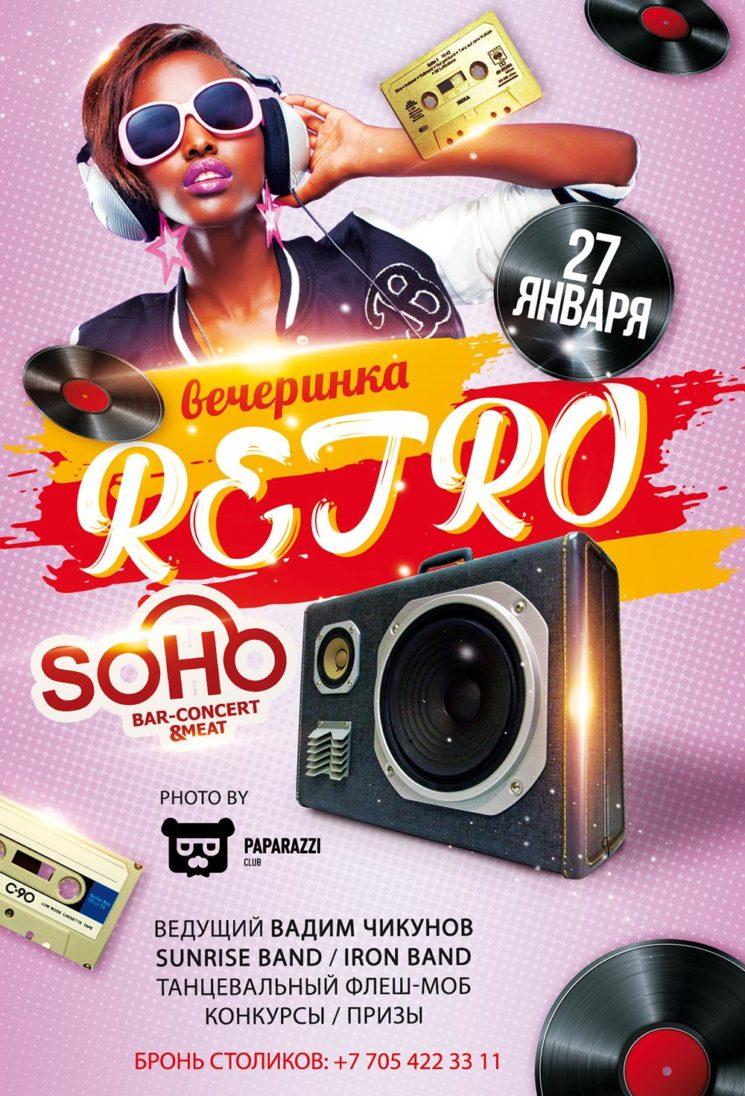 Retro Party в SOHO