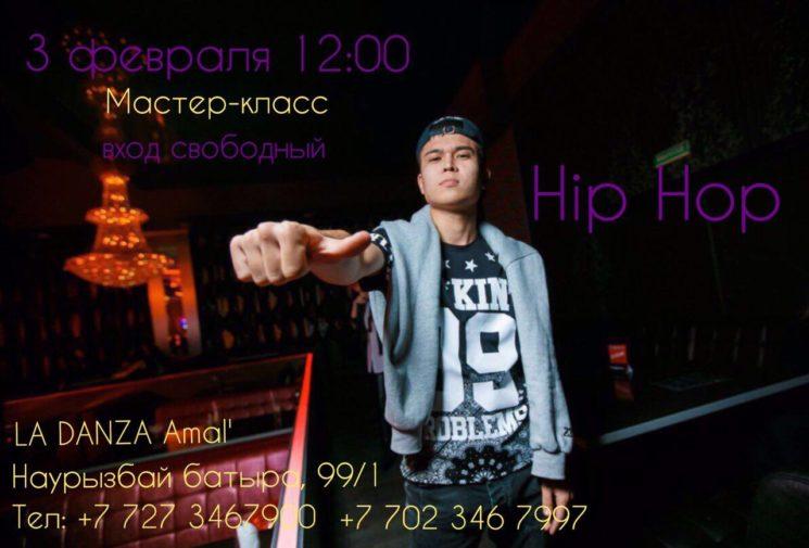 Мастер-класс по Hip-Hop