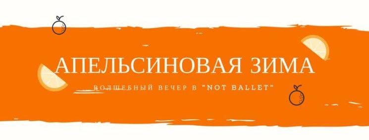 """Апельсиновая зима - волшебный вечер в """"NOT Ballet"""""""