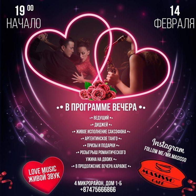 День святого Валентина в Masisso