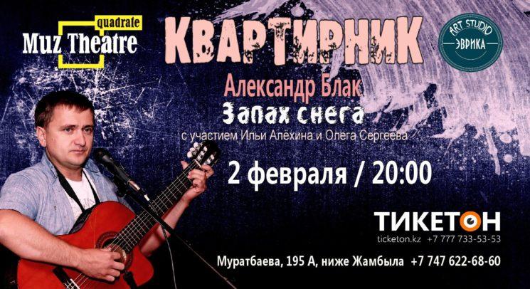 "Квартирник с Александром Блаком ""Запах снега"""