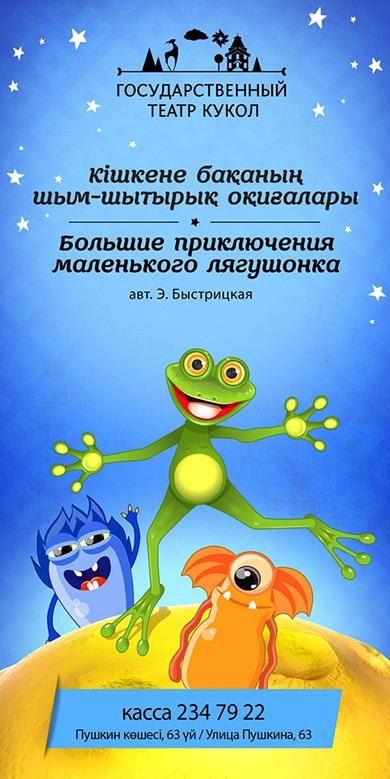 """Спектакль """"Большие приключения маленького лягушонка"""""""