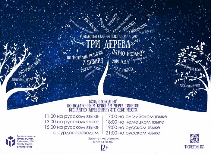 Рождественская постановка «Три дерева»