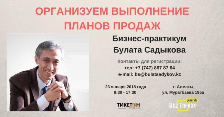 Бизнес-практикум Булата Садыкова