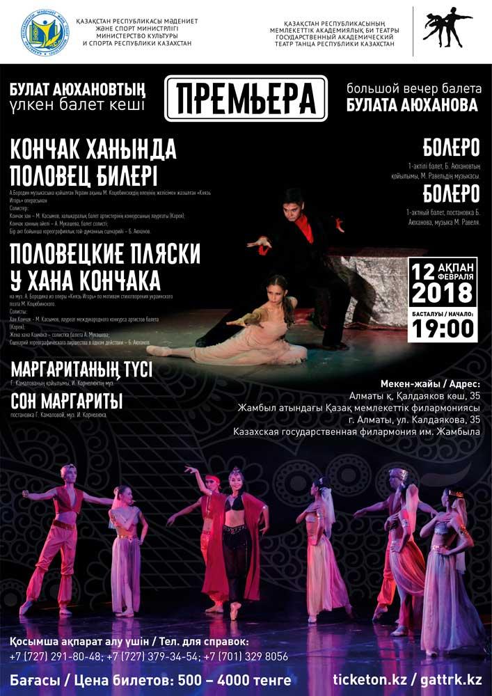 Премьера! Большой вечер Булата Аюханова в Алматы