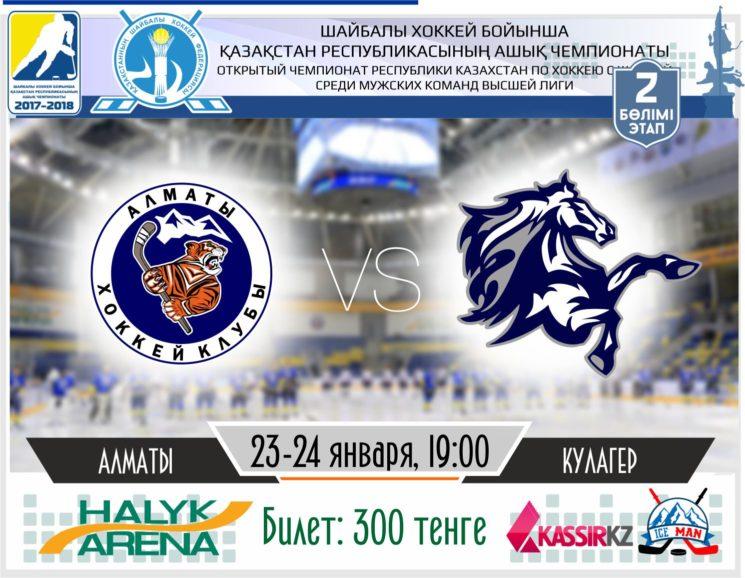 ХК «Алматы» примет гостей из Петропавловска