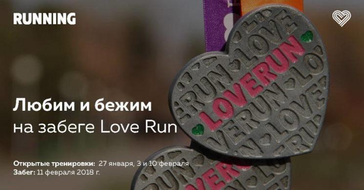 Забег Love Run 2018