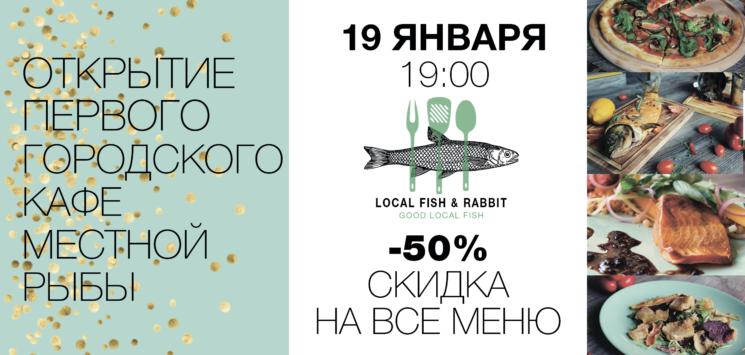 Открытие Local Fish&Rabbit