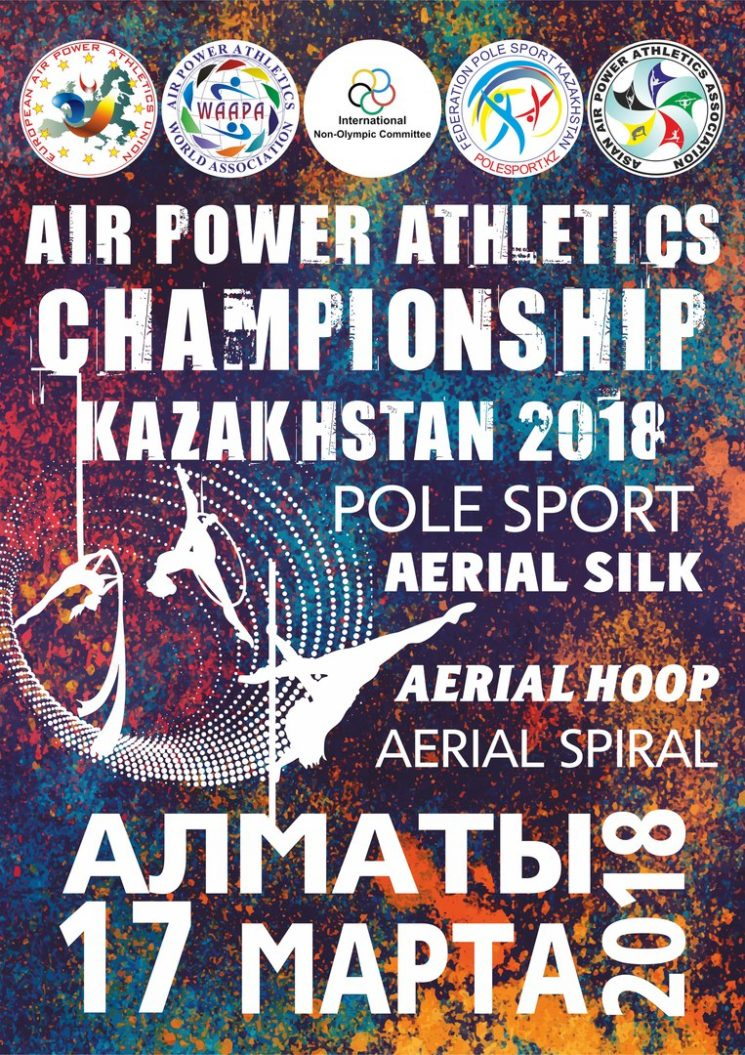 Air Power Athletics Championship Kazakhstan 2017