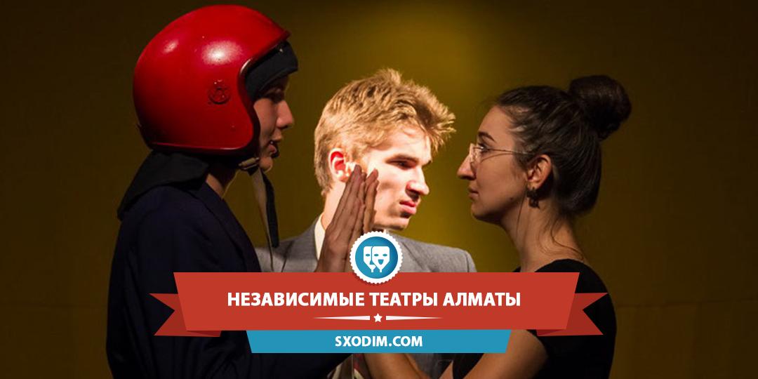 nezavisimye-teatry-almaty