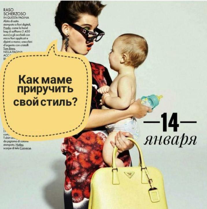 МК «Как маме приручить свой стиль»