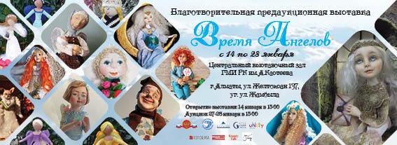 Благотворительная предаукционная выставка авторской интерьерной куклы «Время Ангелов»
