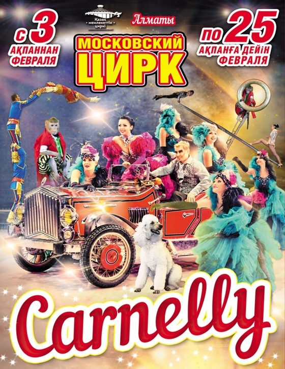 "Московский цирк ""Carnelly"""
