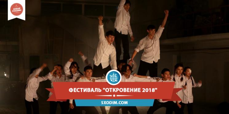 """Фестиваль """"Откровение 2018"""""""