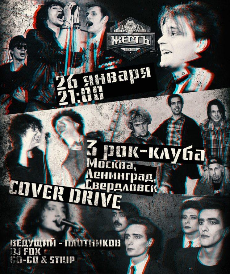 3 рок-клуба (Москва, Ленинград, Свердловск)
