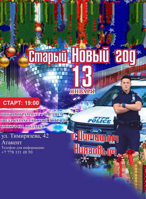 Старый Новый Год с Димашом Ниязовым