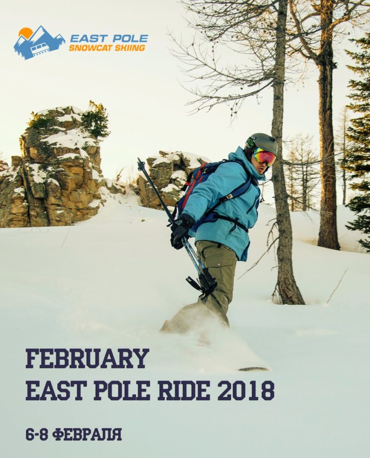 February East Pole Ride 2018