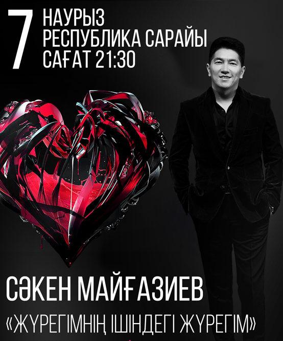 Первый Сольный Концерт Сакена Майгазиева