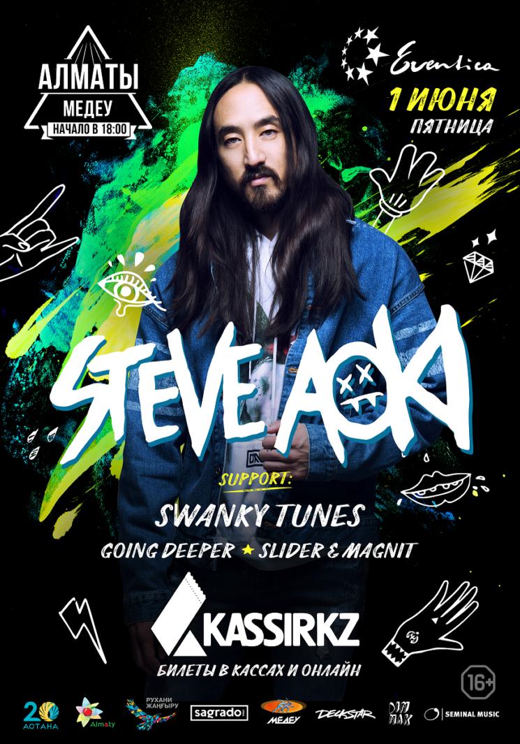 DJ Steve Aoki в Алматы