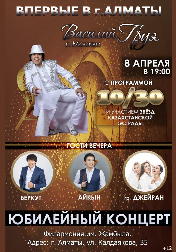 Василия Груя юбилейный концерт с програмой 10/30