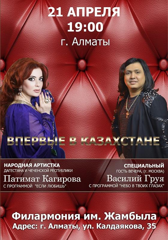 Патимат Кагирова с программой «Если любишь, будешь дорожить»
