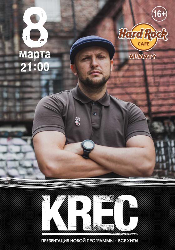 KREC в Алматы