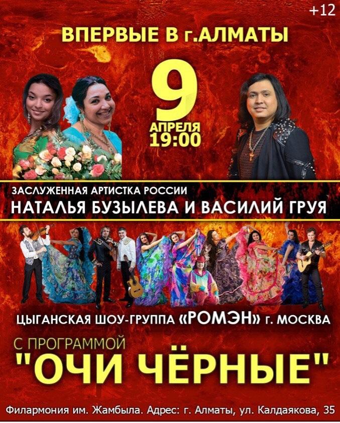 Наталья Бузылёва, с программой «Очи черные»