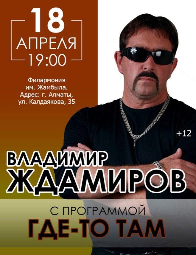 """Владимир Ждамиров с программой """"Где-то там"""""""