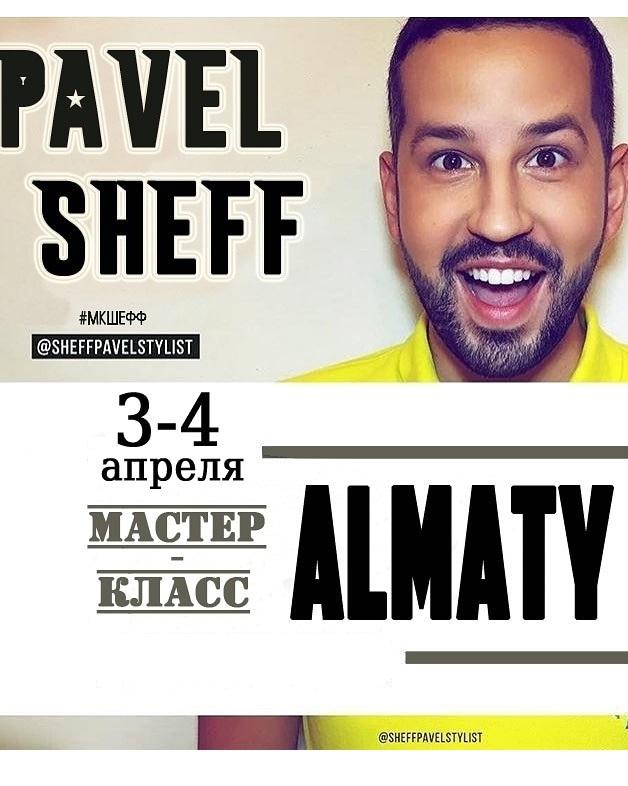 Мастер-класс звездного стилиста Шефф Павла