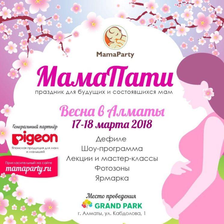 MamaParty «Весна в Алматы»