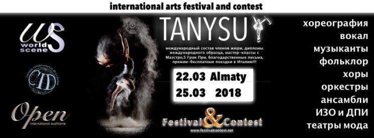 Танысу Алматы 2018